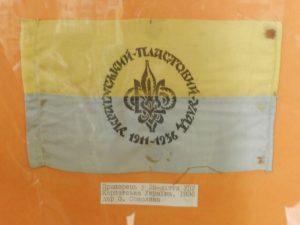Пласовий прапорець з Карпатської України, 1936