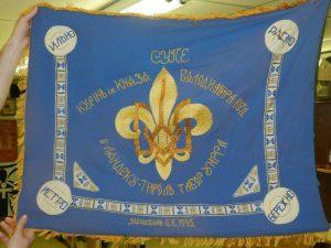 Прапор одного з куренів СУПЕ (Союзу українських пластунів емігрантів)