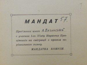 Мандат Л. Бачинського