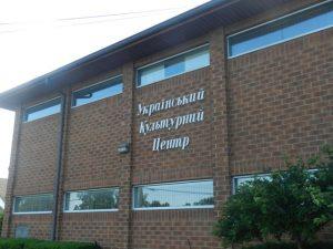 Український культурний центр в Детройті