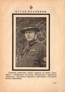 Повідомлення про смерть Остапа Вахнянина