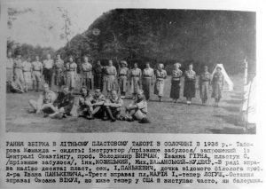 Рання збірка, Солочин, 1936