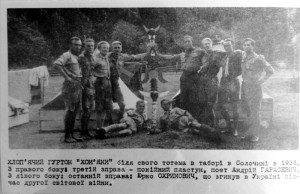 "Гурток ""Хом`яки"", Солочин, 1936"