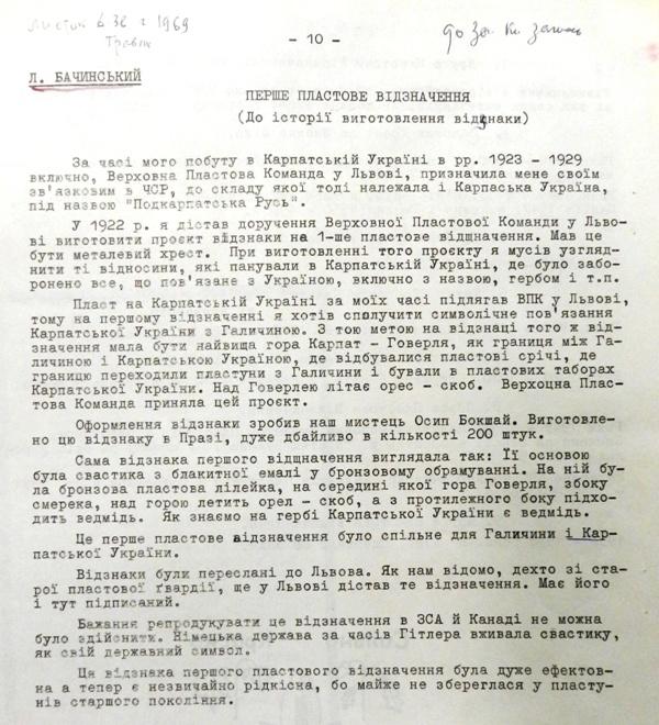 Спогад Л. Бачинського про перше пластове відзначення