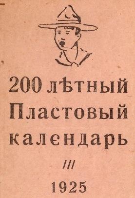 Пластовий календарець, Карпатська Україна, 1925