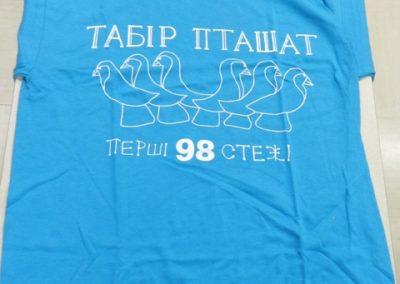 Моя пластова футболка