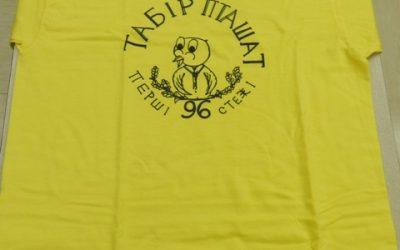 Моя пластова футболка: новацькі і пташачі табори у США