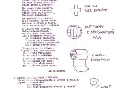 Одноднівка ЛШ 1980