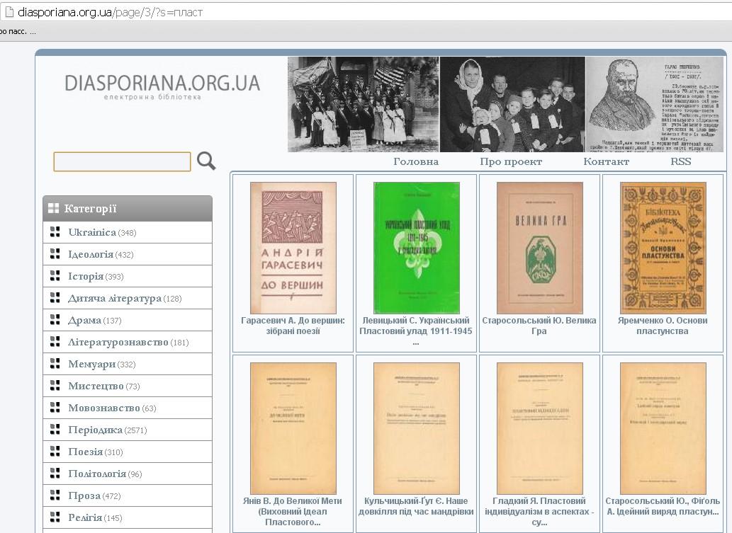 Пластові видання у бібліотеці «Diasporiana»