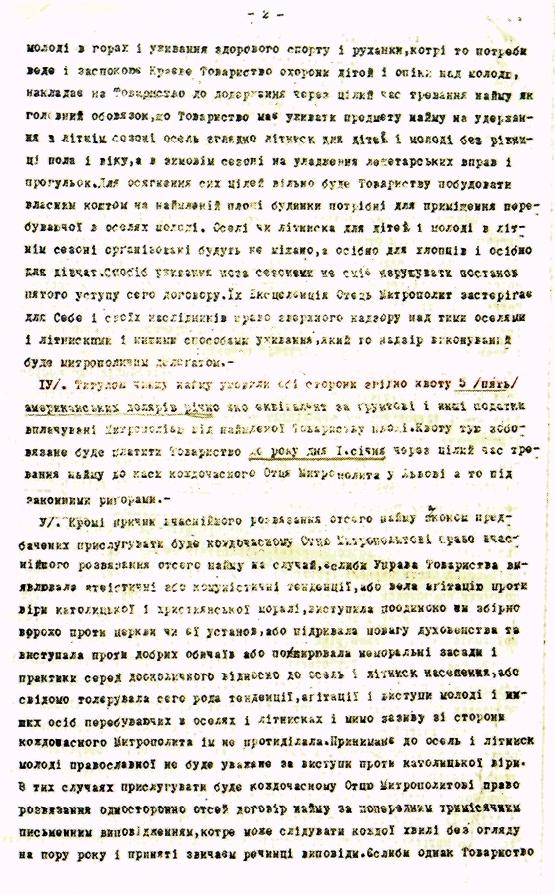 Договір найму на Остодорі