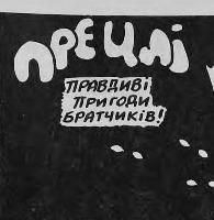 """Гумор на сторінках """"Юнака"""", 1982"""