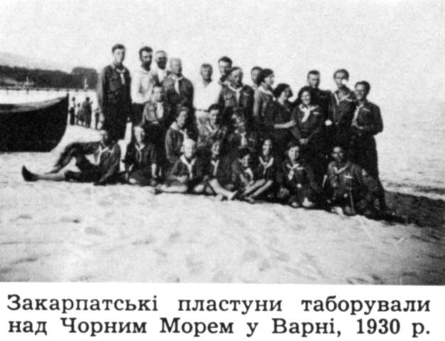 Закарпатські пластуни над Чорним Морем, Варна, 1930