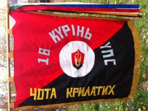 """Прапор сеньйорського куреня """"Чота крилатих"""""""