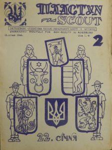"Часопис ""Пластун - Scout"""