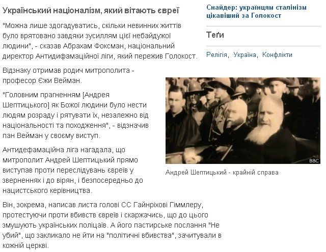 Андрея Шептицького нагородили за порятунок євреїв