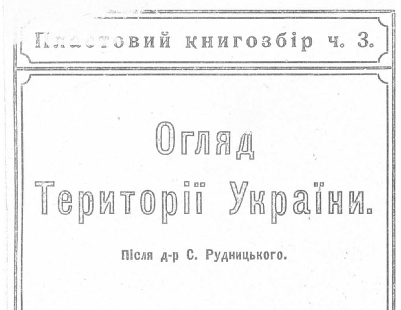 Петро Франко. Огляд території України
