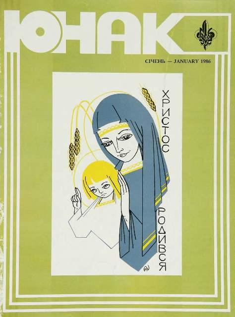 """Журнал """"Юнак"""", січень, 1986"""