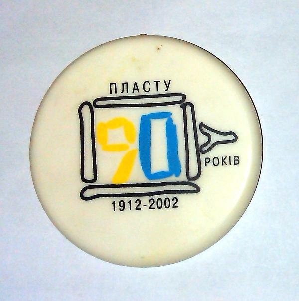 90 років Пласту
