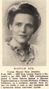 Марія БекМарія Бек
