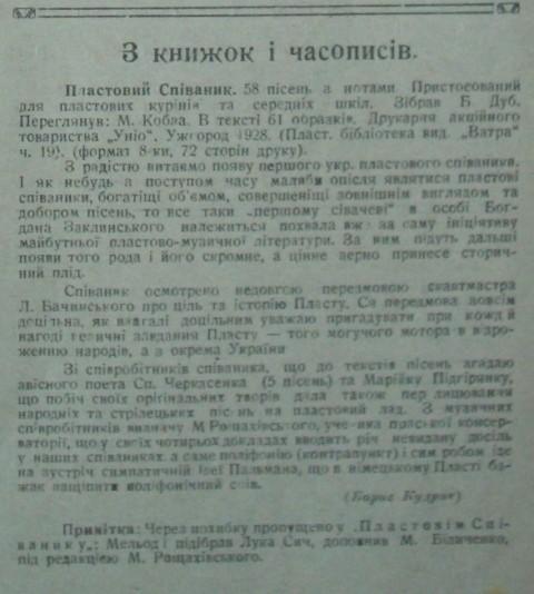 Рецензія на співаник. Молоде життя. – 15 січня 1929. – Ч. 1 (59). – С. 7.