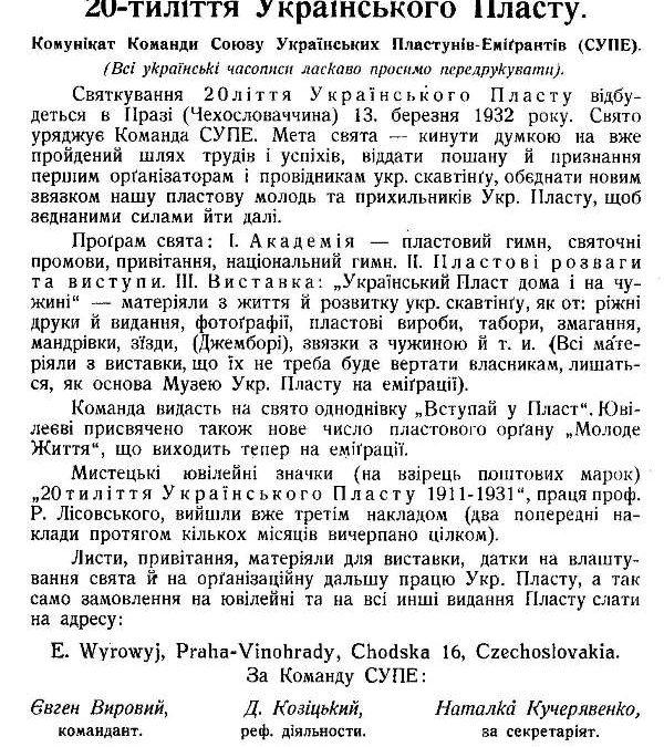 20-тиліття Українського Пласту, 1932