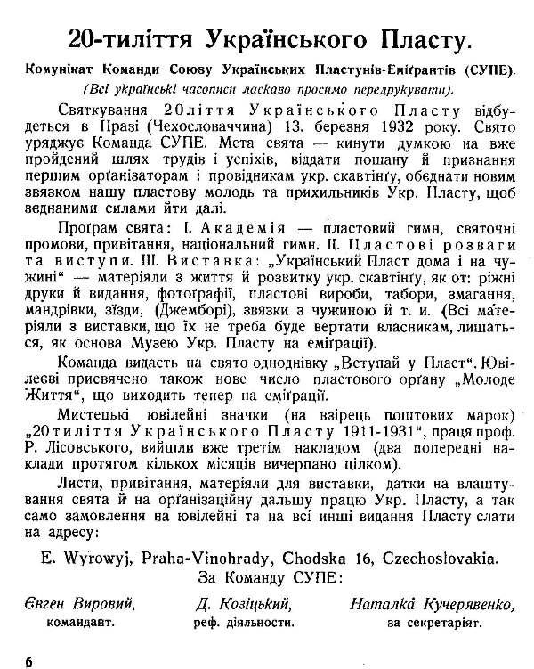 """Журнал """"Молоде життя"""", січень 1932"""