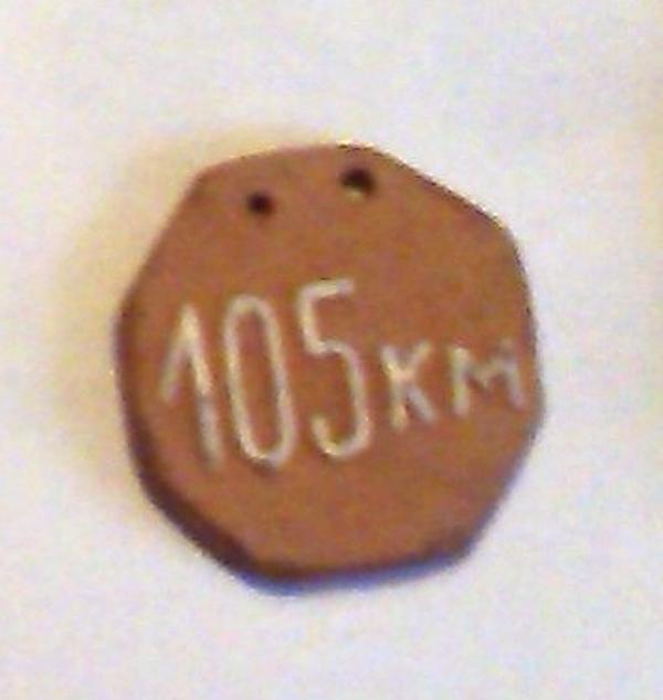 ЮВВТ 105 кілометр 2000