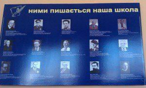 Інформаційний стенд про відомих закарпатців