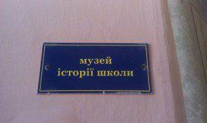 Музей історії школи
