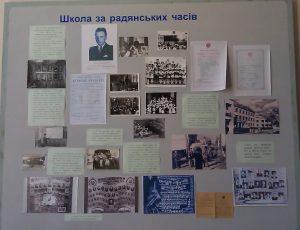 Стенд - школа за радянських часів