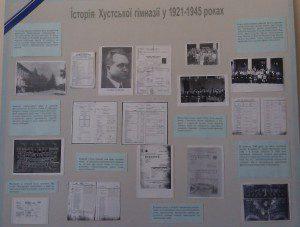 Стенд про історію Хустської гімназії