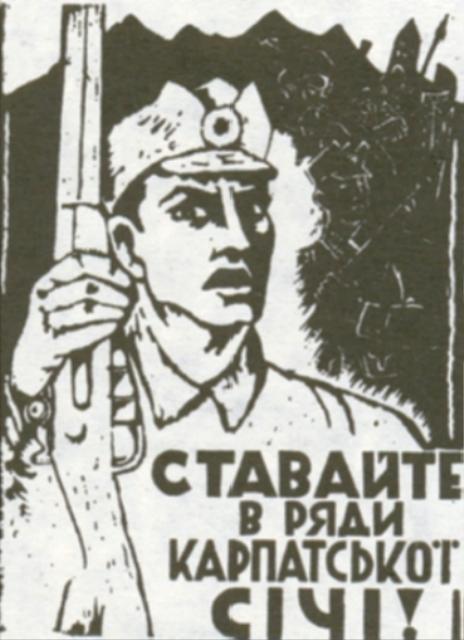 Заклик про мобілізацію для оборони Карпатської України