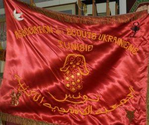Прапор пластової групи у Тунісі