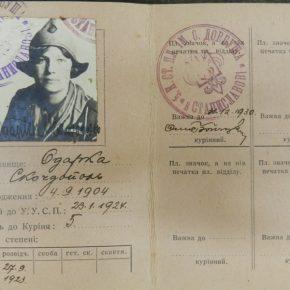 Виказка № 533 на ім`я Одарки Скочдополь