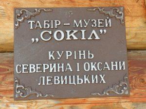 Табличка на житловому курені ім. Северина та Оксани Левицьких