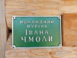 Командний курінь Івана Чмоли