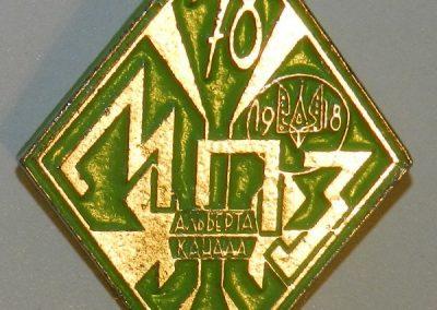 МПЗ 1978 Альберта Канада