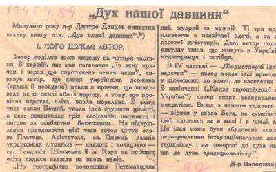 """Д-р Володимир Бірчак: """"Дух нашої давнини"""""""