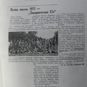 Лісова Школа 1971 - Закарпатська Січ