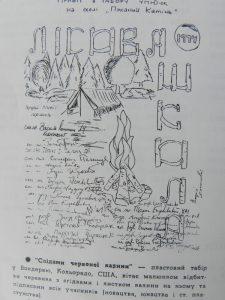 Дещо з історії Лісової Школи