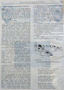 Пластун - Юнак - Черкейс
