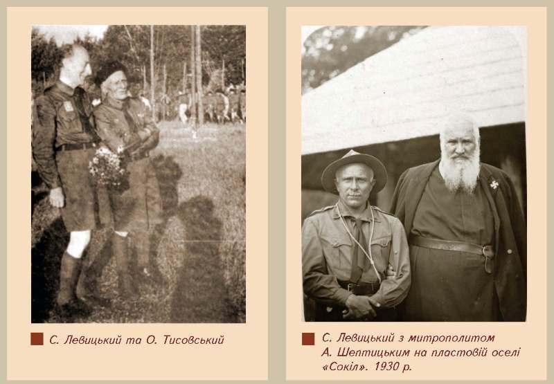 Северин Левицький з О. Тисовським (ліворуч) та з Митрополитом Шептицьким (праворуч)