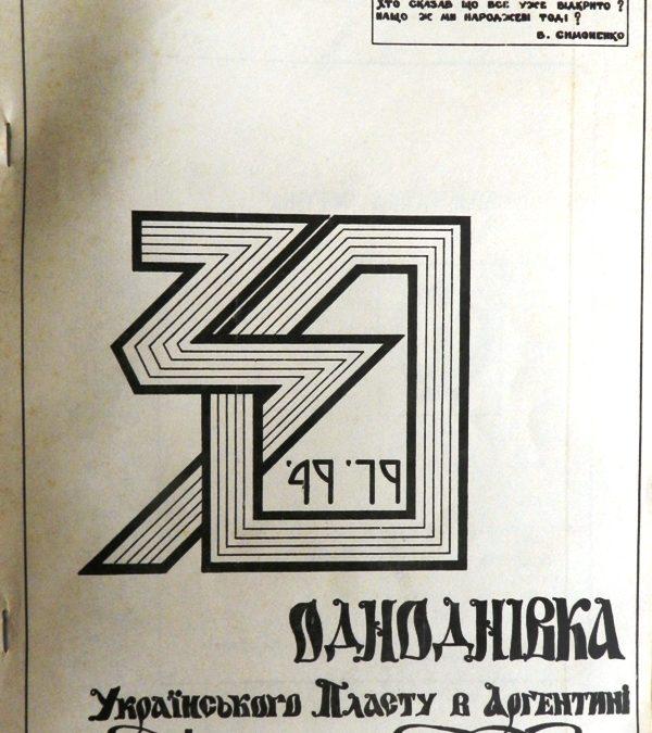 В 30-ті роковини Українського Пласту в Аргентині