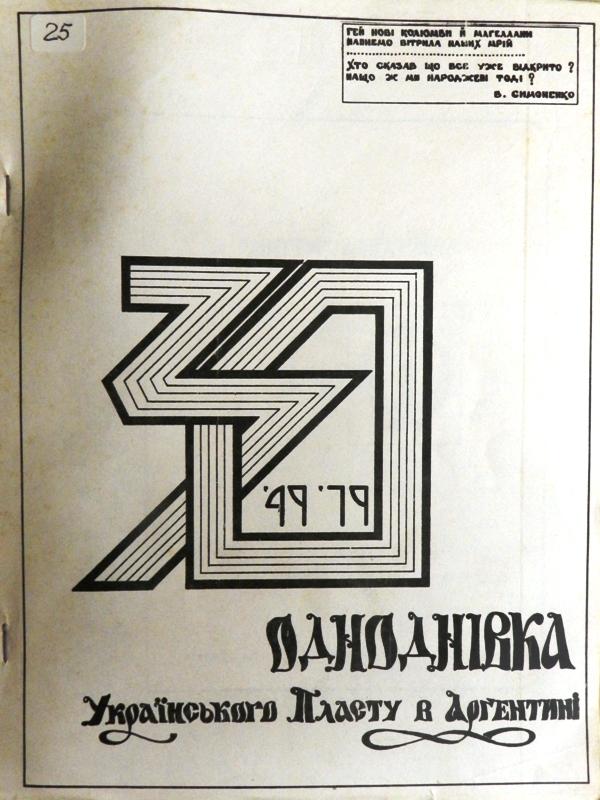 Одноднівка Пласту в Аргентині 1979