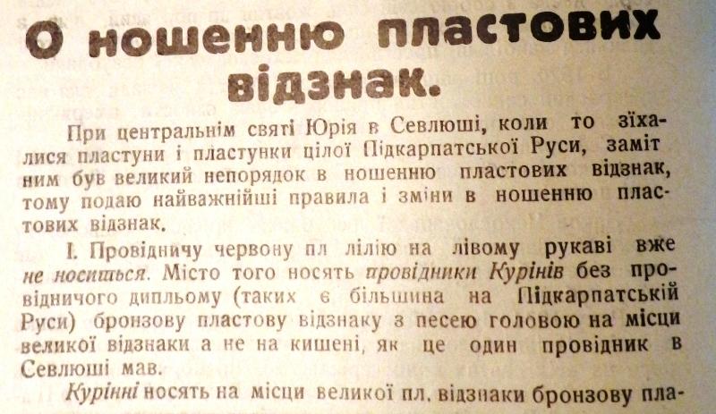 Про носіння пластових відзнак, 1935