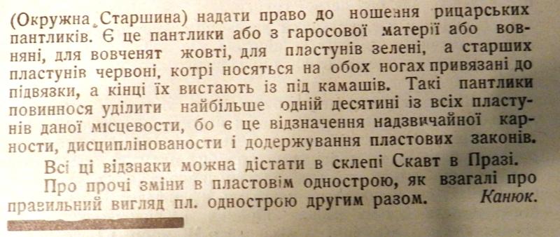 """Часопис """"Пластун"""", 1 квітня 1935"""