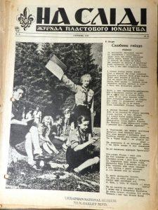 На сліді, серпень 1947
