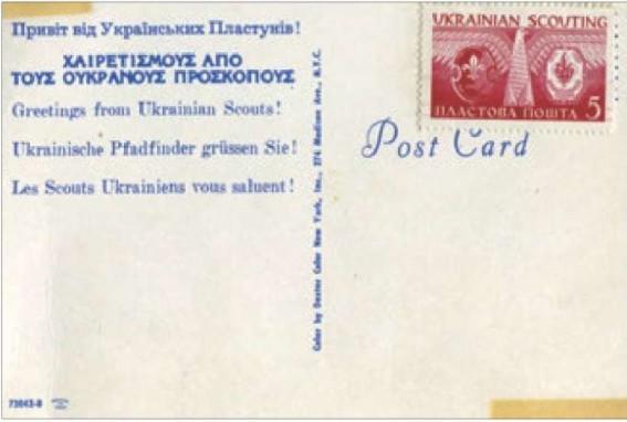 Пластова джемборійська листівка з маркою