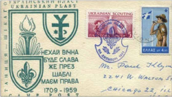 Пластовий конверт Мазепинського року з марками Джемборі в Маратоні 1963