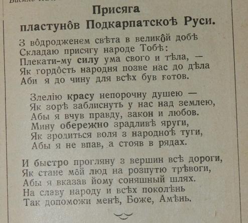 Присяга пластунів Підкарпатської Русі